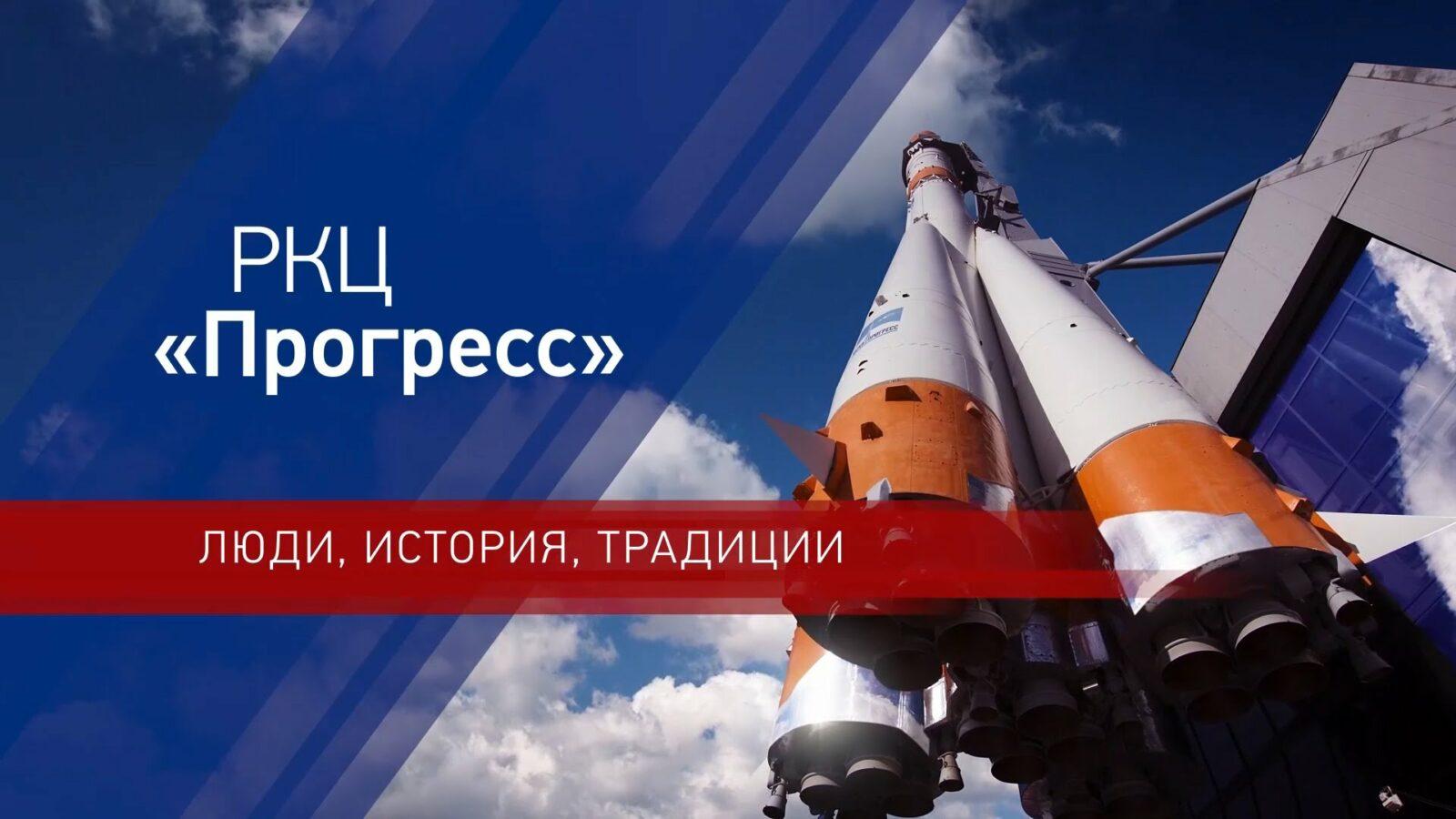 РКЦ «Прогресс»